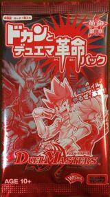 Dokan and Duema Revolution pack.jpg