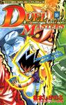 Duel Masters Manga - Volume 16