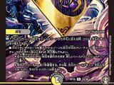 DMRP-15 Phantom Dragon x Swift Attack Genmu Emperor!!!