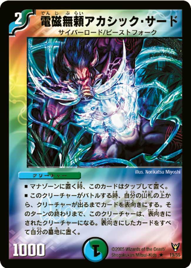 Akashic Third, the Electro-Bandit