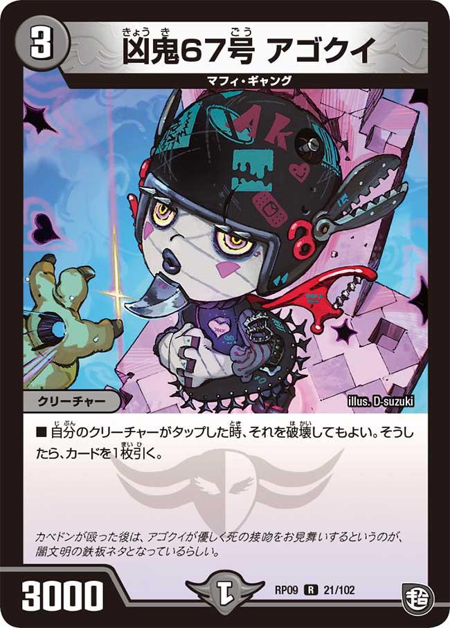 Agokui, Misfortune Demon 67