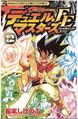 Duel Masters: Fighting Edge Volume 12