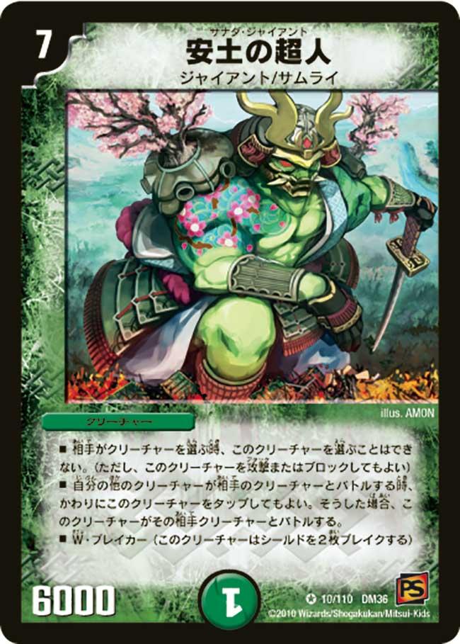 Sanada Giant