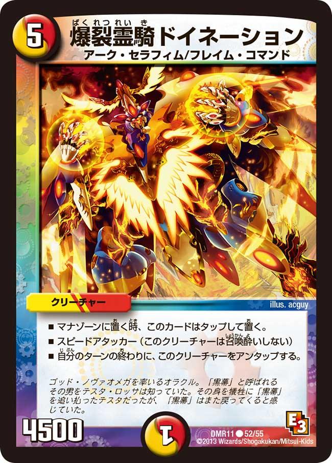 Doination, Explosive Spirit Knight