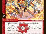 Mega Command Dragon