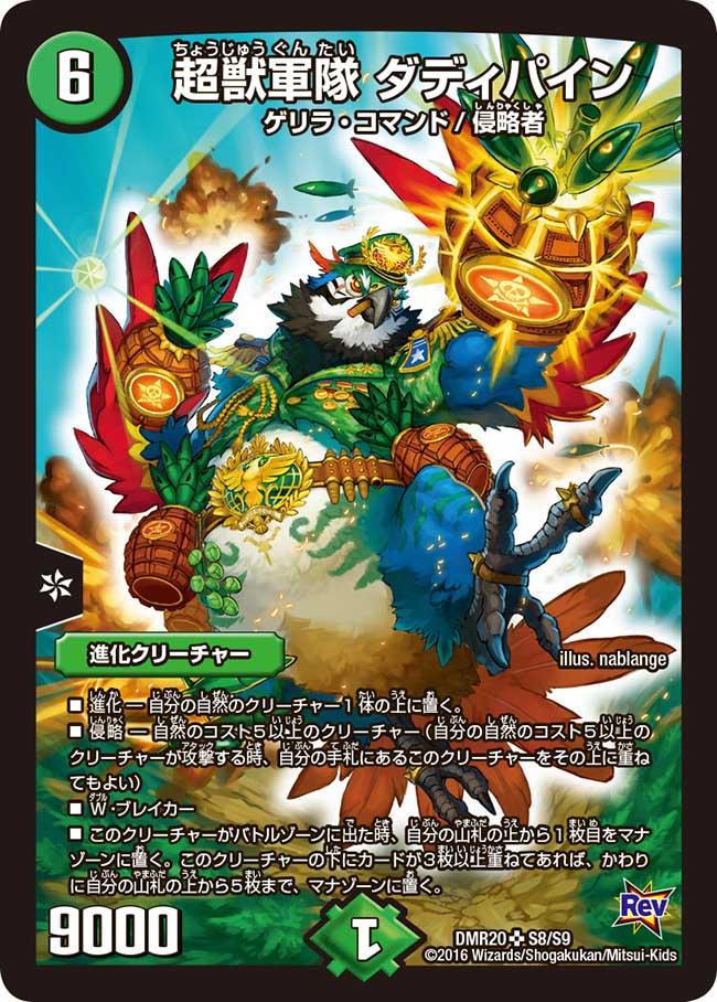 Daddy Pine, Super Beast Army