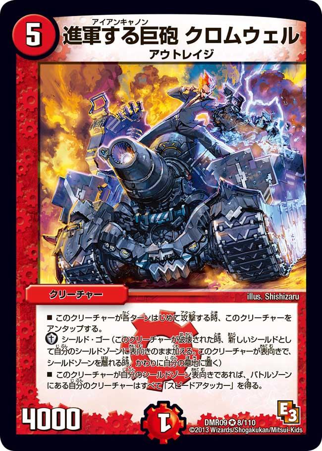 Cromwell, Iron Cannon