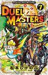 Duel Masters Volume 7