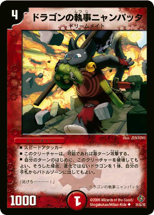 Meowpatta, Dragon's Steward