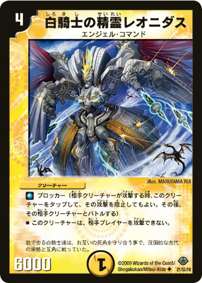 Leonidas, White Knight Spirit