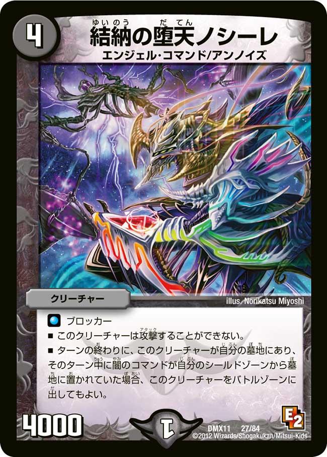 Noshire, Fallen Angel of Betrothal