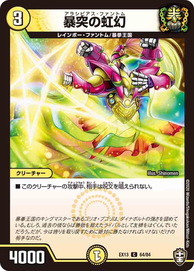 Arashibias Phantom