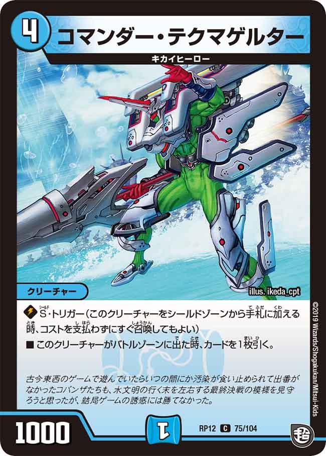 Commander Techmagerter