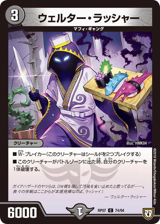 Bachichi, Misfortune Demon 73