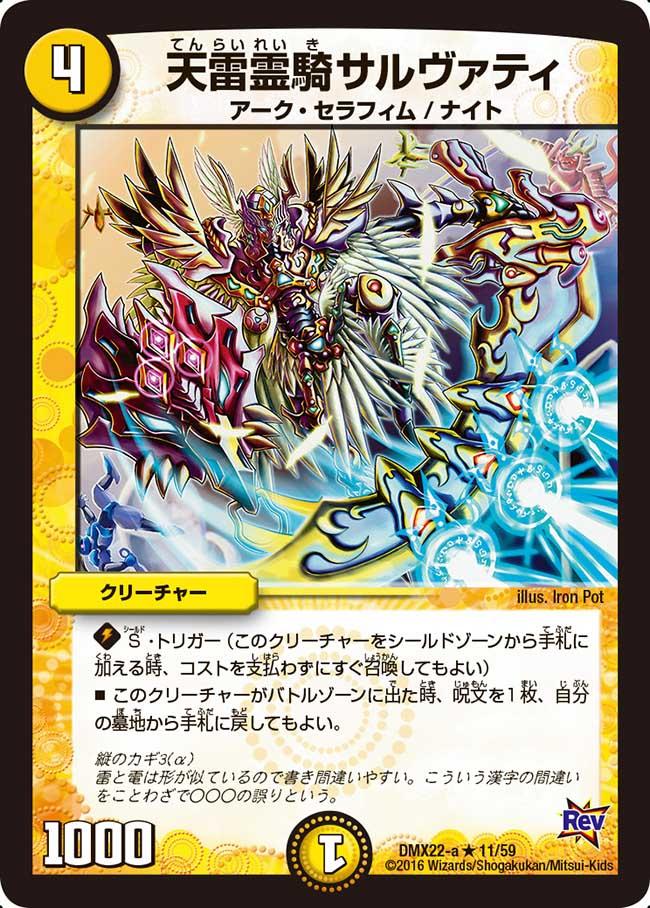 Sarvarti, Thunder Spirit Knight