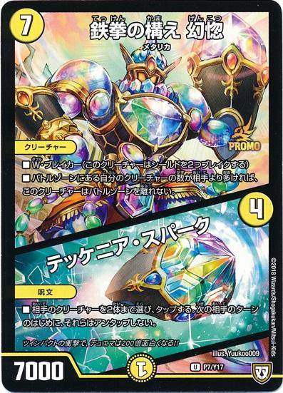Illusion, Iron Fist Stance / Teckenia Spark