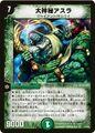 Asura, the Great Enigma