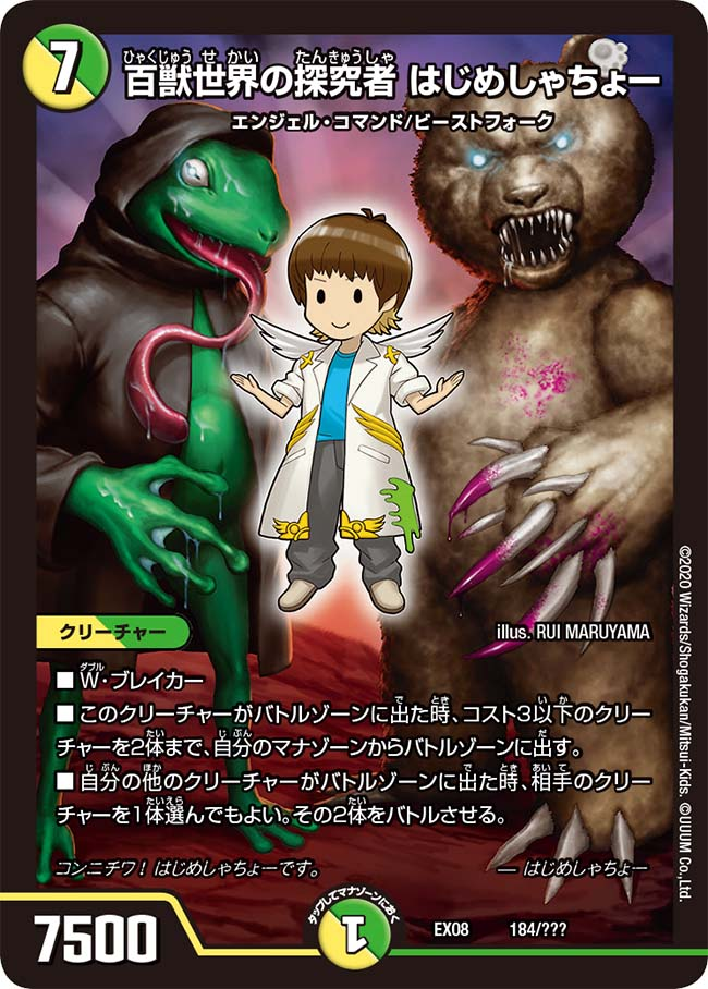 Hajime Syacho, Hundred Beast World Explorer