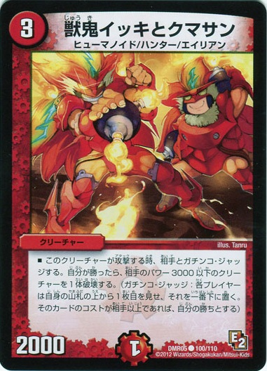 Ikki and Kumasan, Ogre Beasts