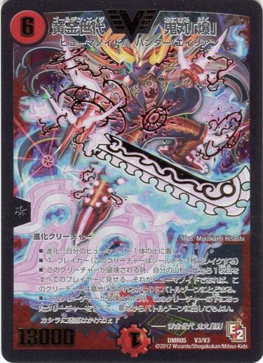 "Onimaru ""Explosion"", Golden Age"