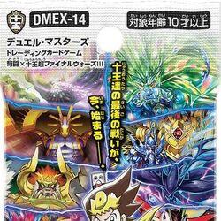 DMEX-14 pack.jpg