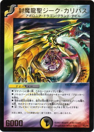 Zeek Calibas, the Fuuma Holy Dragon