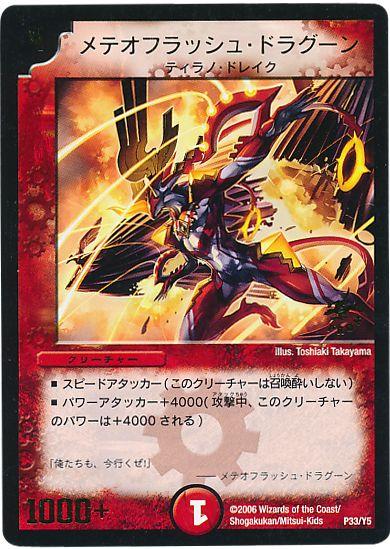 Meteor Flash Dragoon