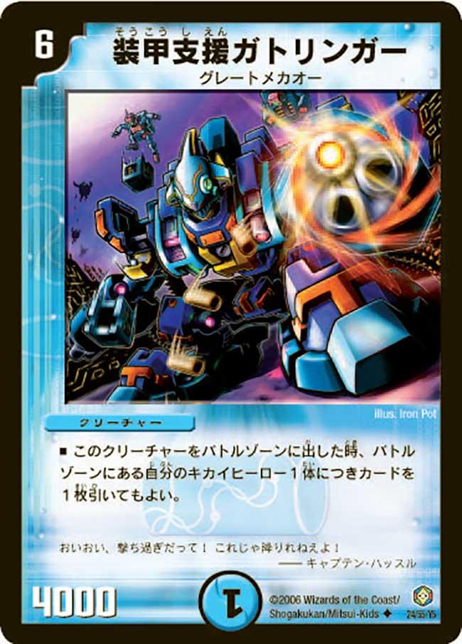 Armored Supporter Gatlinger