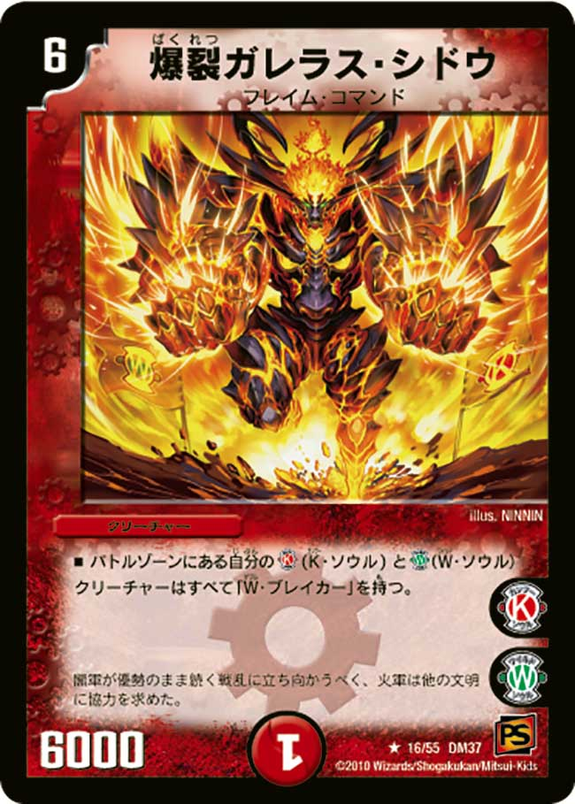 Flame Command