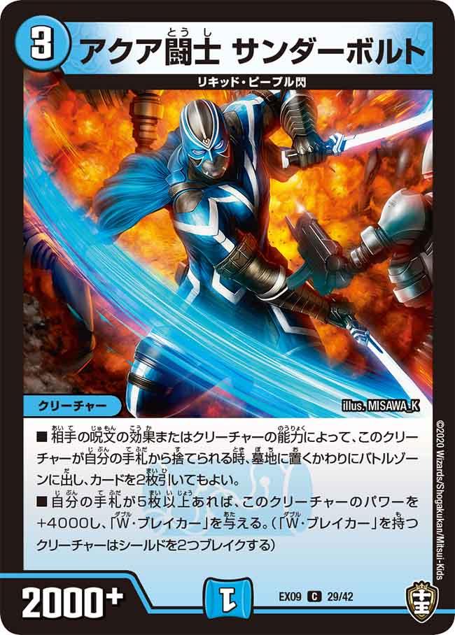 Thunderbolt, Aqua Militant