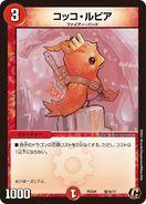 Dmpcd1-竜16