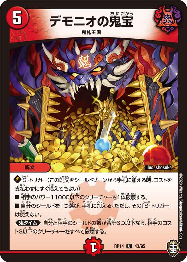 Demonio's Onitreasure