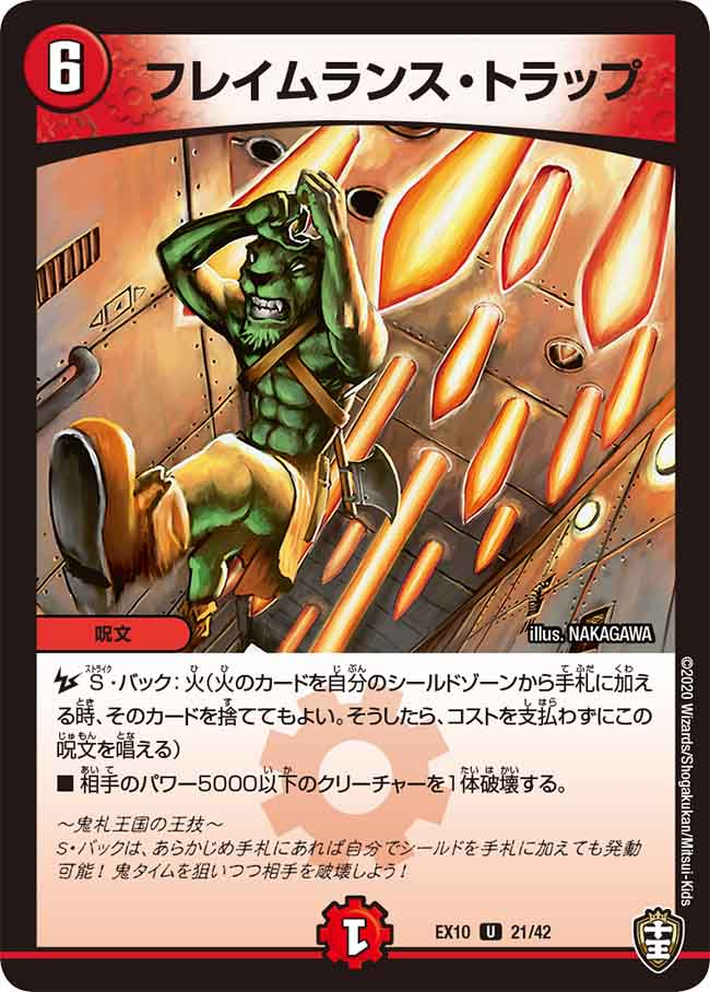Flame Lance Trap