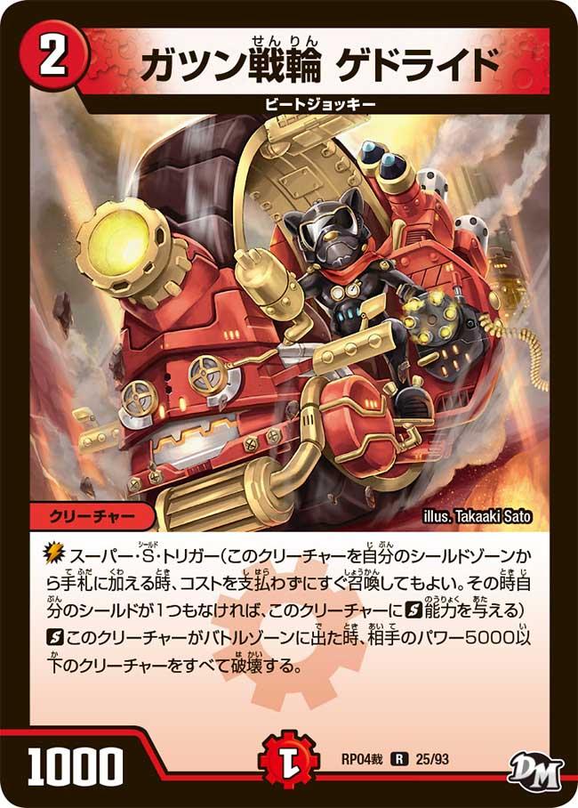 Gedoride, Gatsun Warrior