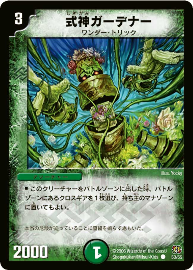 Gardener, the Invoked