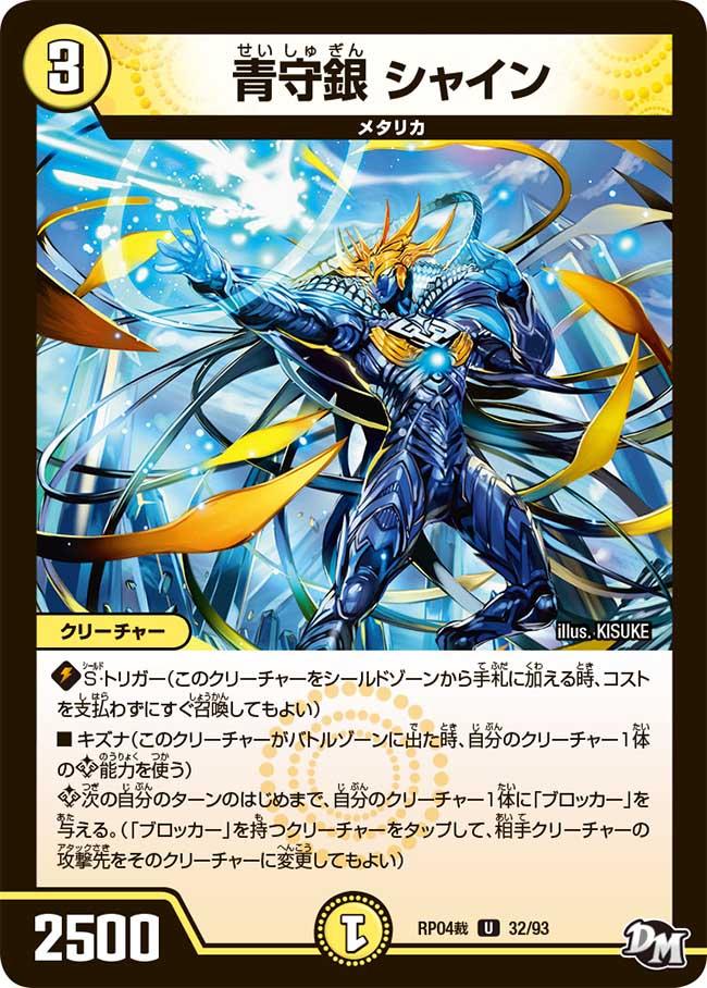 Shine, Blue Defense Silver