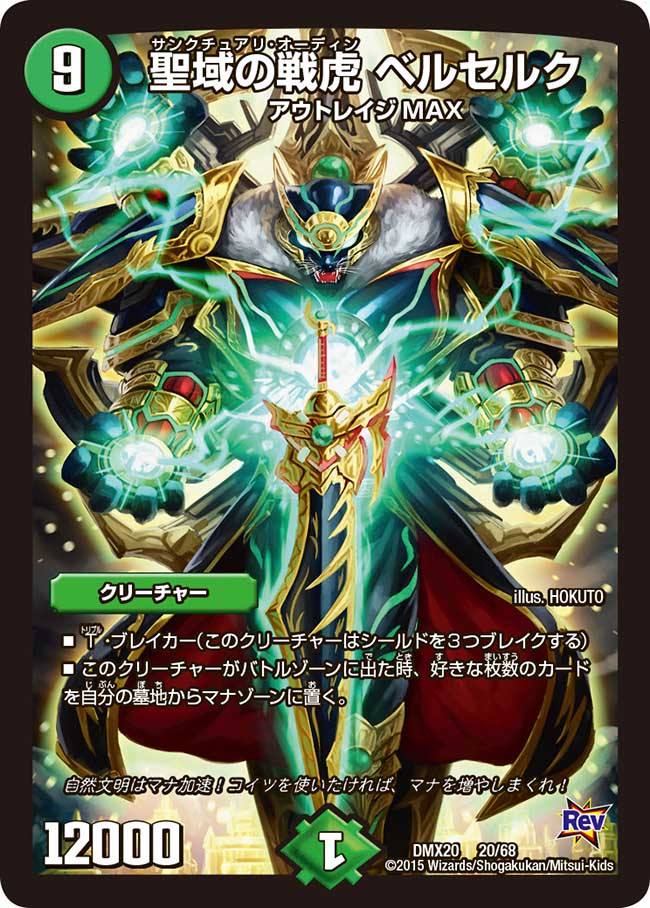 Berserk, Sanctuary Odin