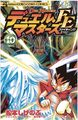 Duel Masters: Fighting Edge Volume 10