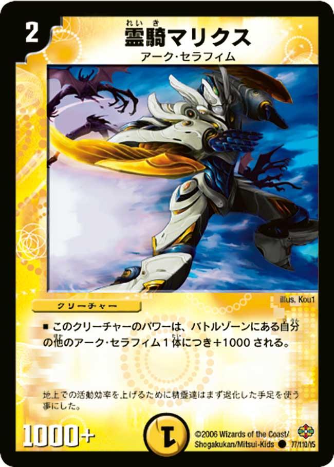 Marix, Spirit Knight