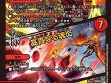 Soulupiarage, Phoenix Dragon Knight / Burning Rage