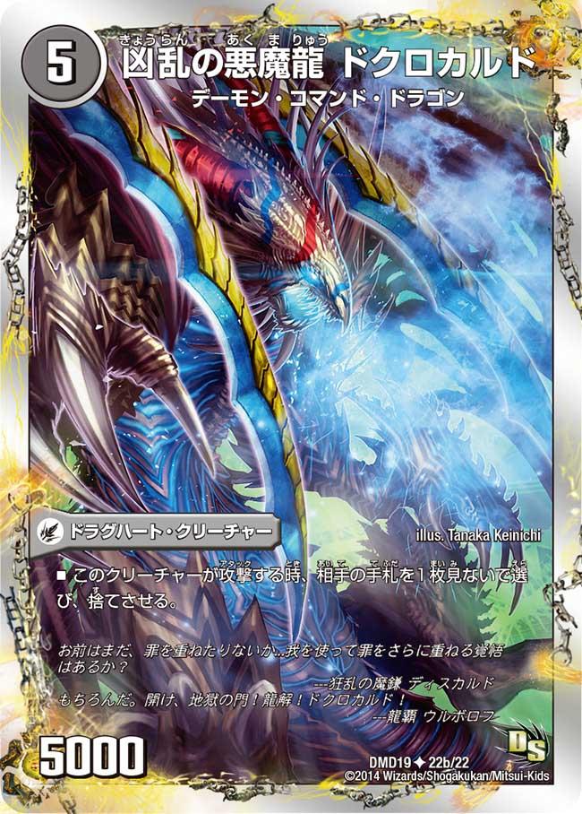 Dokurocald, Misfortune Demon Dragon