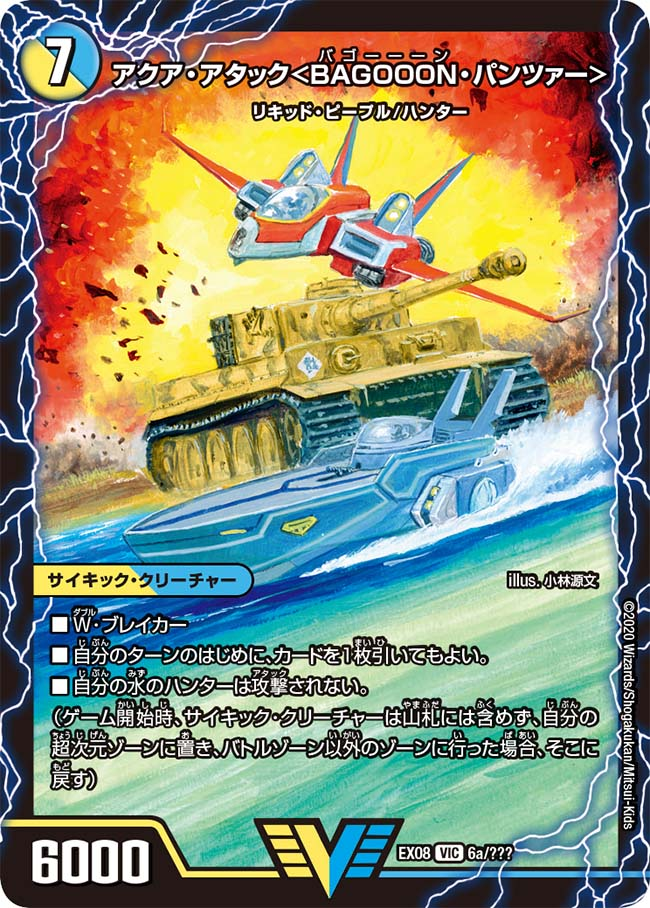 Aqua Attack (BAGOOON Panzer)