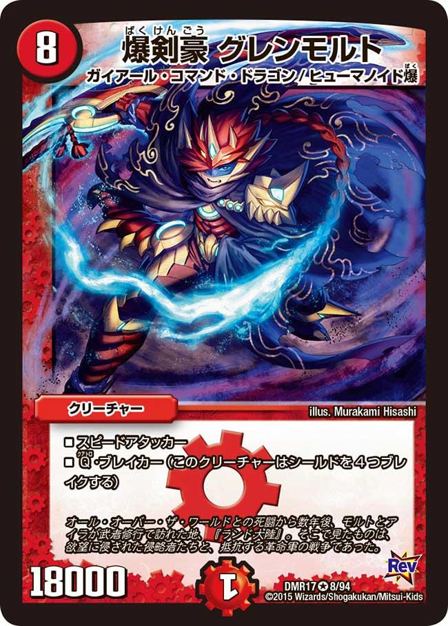 Glenmalt, Explosive Swordmaster