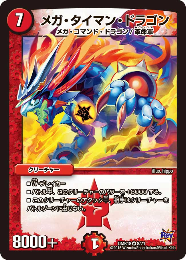 Mega Taiman Dragon