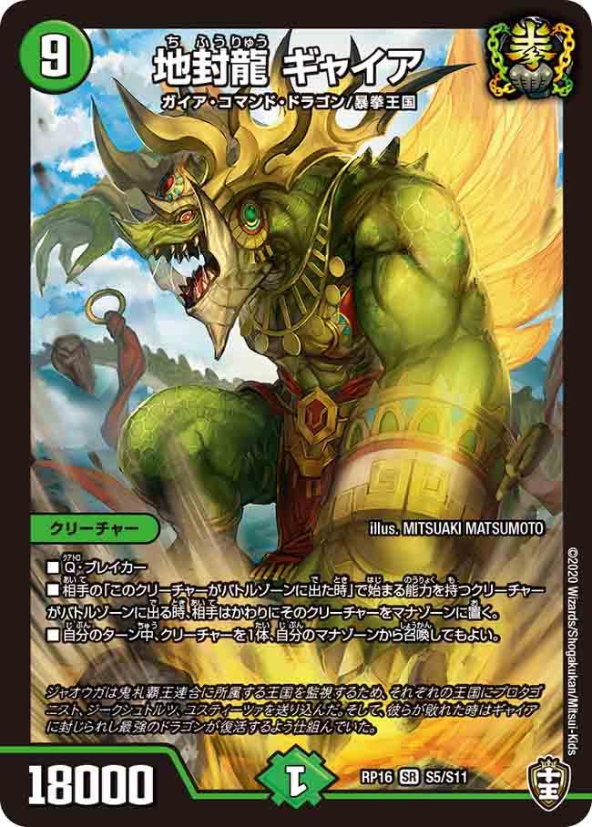 Gyaia, Ground Seal Dragon