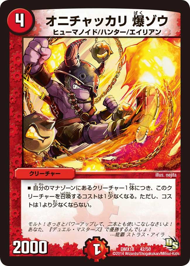 Onichakkari, Explosive Zou