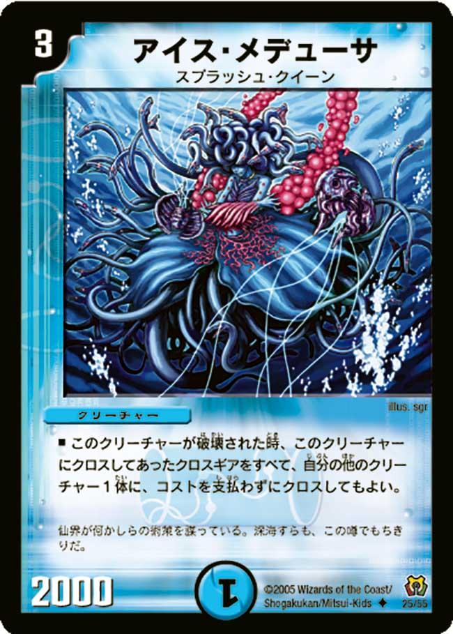 Ice Medusa