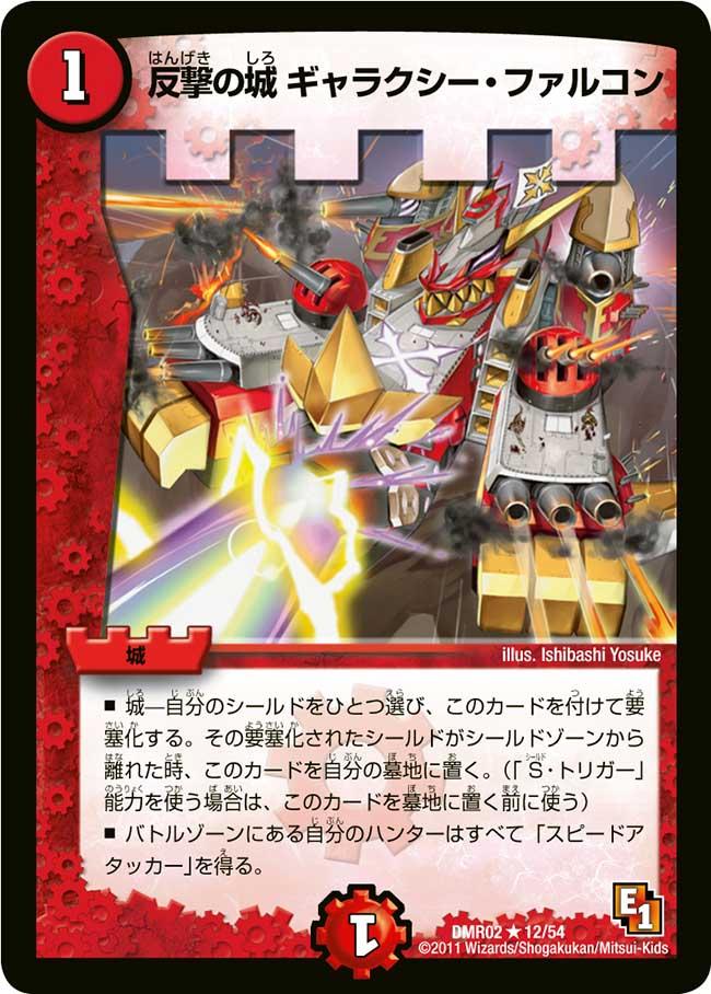 Galaxy Falcon, Counterattack Fortress