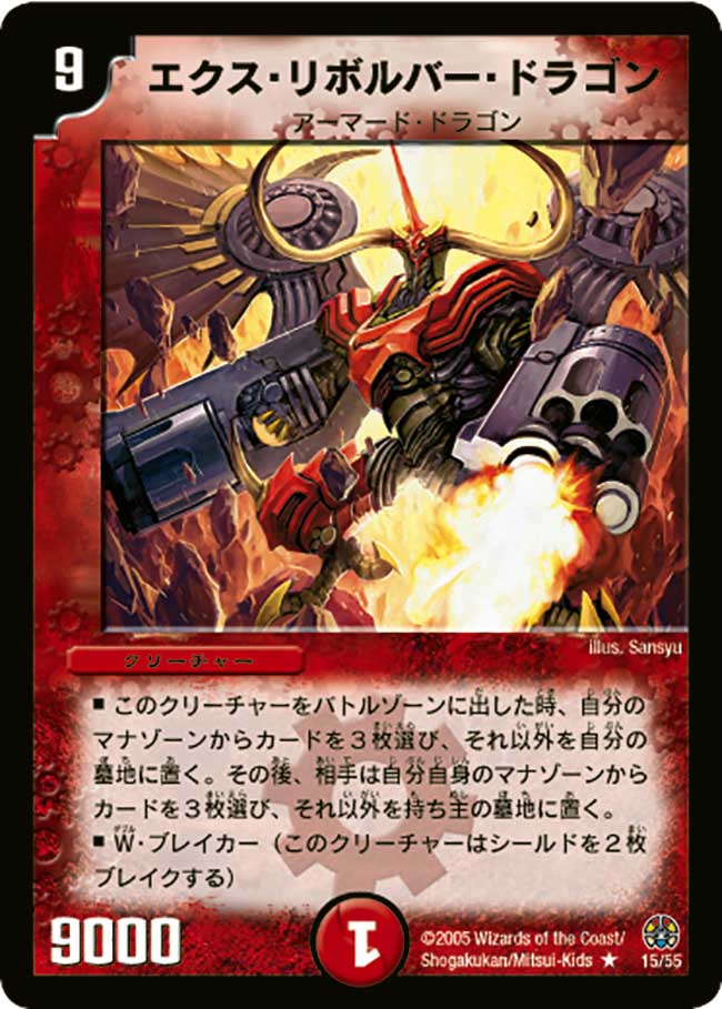 X Revolver Dragon
