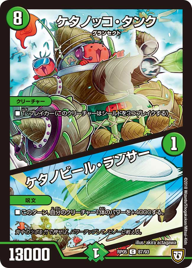 Ketanoko Tank / Ketanobir Lancer